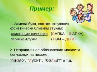 Пример: 1. Замена букв, соответствующих фонетически близким звукам: свистящие-ши