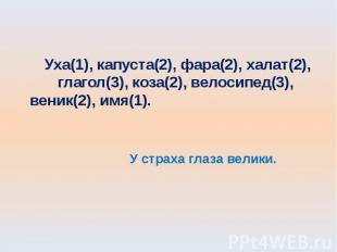 Уха(1), капуста(2), фара(2), халат(2), глагол(3), коза(2), велосипед(3), веник(2