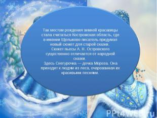Так местом рождения зимней красавицы стала считаться Костромская область, где в