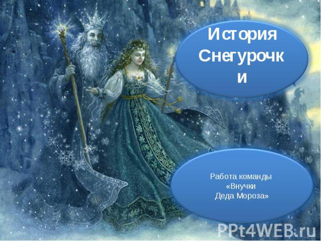 История Снегурочки Работа команды «Внучки Деда Мороза»