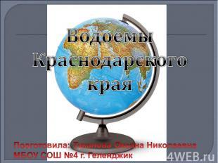 Водоёмы Краснодарского края Подготовила: Туканова Оксана Николаевна МБОУ СОШ №4