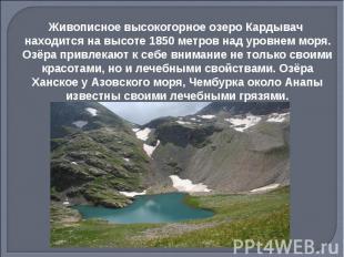 Живописное высокогорное озеро Кардывач находится на высоте 1850 метров над уровн
