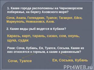 1. Какие города расположены на Черноморском побережье, на берегу Азовского моря?