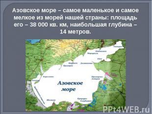 Азовское море – самое маленькое и самое мелкое из морей нашей страны: площадь ег