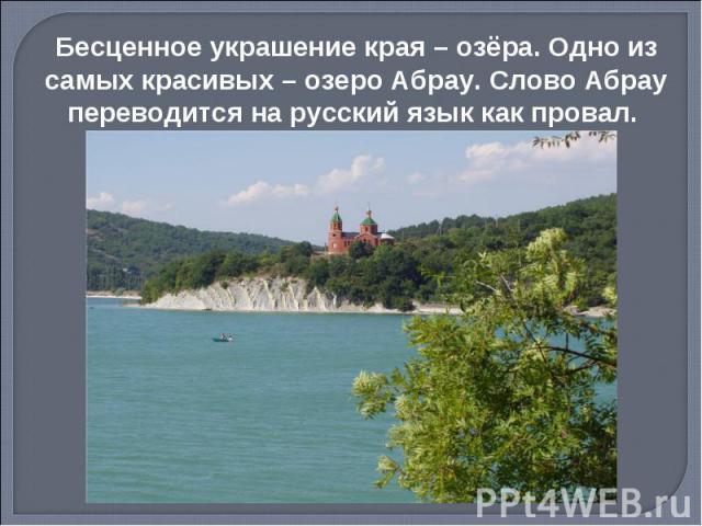 Бесценное украшение края – озёра. Одно из самых красивых – озеро Абрау. Слово Абрау переводится на русский язык как провал.