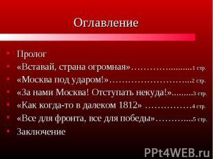 Оглавление Пролог «Вставай, страна огромная»…………..........1 стр. «Москва под уда