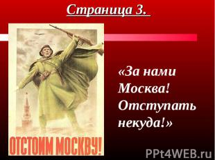 Страница 3. «За нами Москва! Отступать некуда!»