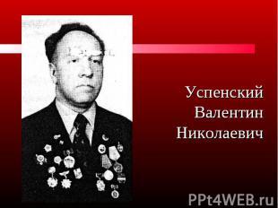 УспенскийВалентинНиколаевич