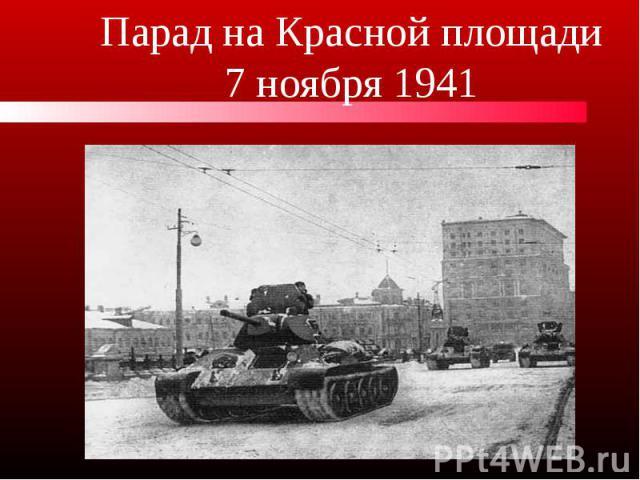Парад на Красной площади 7 ноября 1941