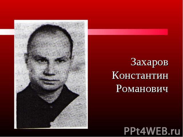 ЗахаровКонстантинРоманович