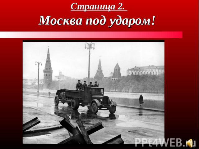 Страница 2. Москва под ударом!