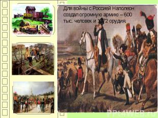 Для войны с Россией Наполеон создал огромную армию – 600 тыс. человек и 1372 ору