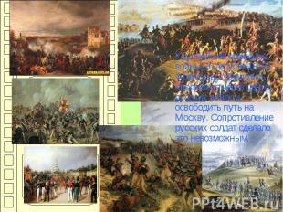 Крупнейшее сражение войны-26 августа 1812г. Французы стремились прорваться через