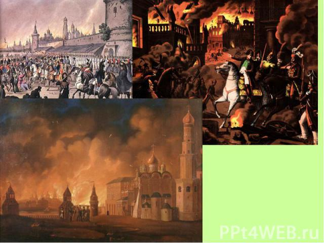 2 сентября русская армия оставила Москву. Наполеон вступил в опустевший город и отдал его на разграбление своей армии.