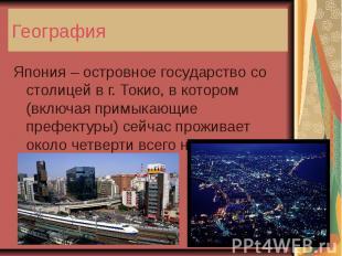 ГеографияЯпония – островное государство со столицей в г. Токио, в котором (включ