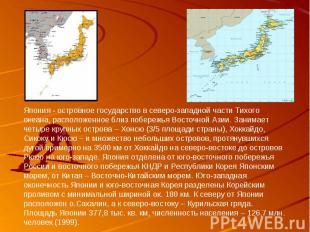 Япония - островное государство в северо-западной части Тихого океана, расположен