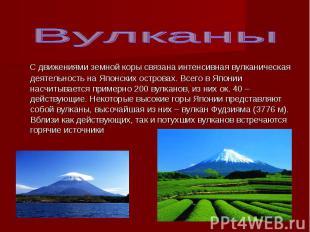 Вулканы С движениями земной коры связана интенсивная вулканическая деятельность
