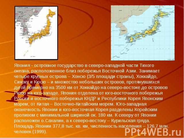 Япония - островное государство в северо-западной части Тихого океана, расположенное близ побережья Восточной Азии. Занимает четыре крупных острова – Хонсю (3/5 площади страны), Хоккайдо, Сикоку и Кюсю – и множество небольших островов, протянувшихся …