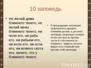 10 заповедьНе желай дома ближнего твоего; не желай жены ближнего твоего, ни поля