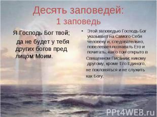 Десять заповедей:1 заповедь Я Господь Бог твой; да не будет у тебя других богов