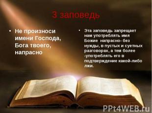 3 заповедьНе произноси имени Господа, Бога твоего, напрасноЭта заповедь запрещае