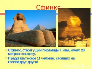 СфинксСфинкс, стерегущий пирамиды Гизы, имеет 20 метров в высоту. Представьте се