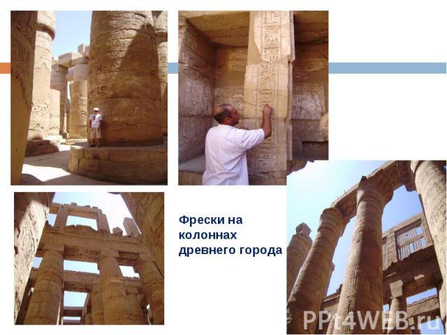 Фрески на колоннахдревнего города
