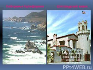 Побережье КалифорнииШотландский замок