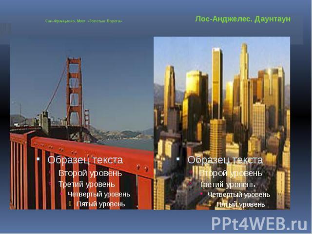 Сан-Франциско. Мост «Золотые Ворота» Лос-Анджелес. Даунтаун
