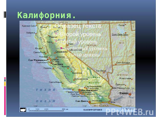 Калифорния.
