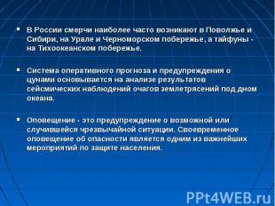 В России смерчи наиболее часто возникают в Поволжье и Сибири, на Урале и Черномо