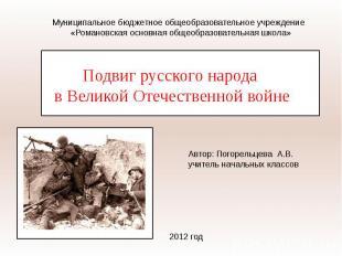 Муниципальное бюджетное общеобразовательное учреждение «Романовская основная общ