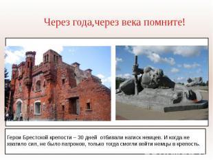 Через года,через века помните!Герои Брестской крепости – 30 дней отбивали натиск