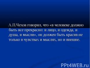 А.П.Чехов говорил, что «в человеке должно быть все прекрасно: и лицо, и одежда,