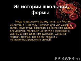 Из истории школьной формМода на школьную форму пришла в Россию из Англии в 1834