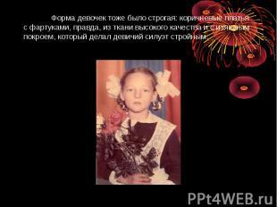 Форма девочек тоже было строгая: коричневые платья с фартуками, правда, из ткани