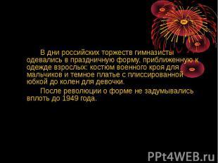 В дни российских торжеств гимназисты одевались в праздничную форму, приближенную