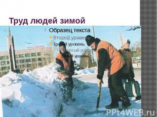 Труд людей зимой