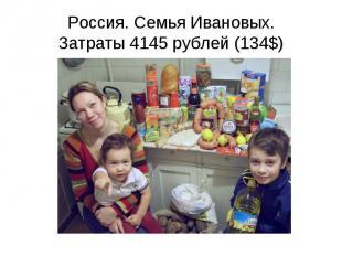 Россия. Семья Ивановых.Затраты 4145 рублей (134$)