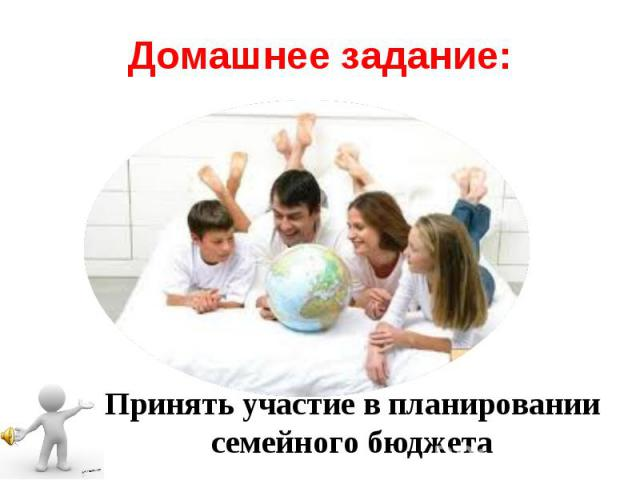Домашнее задание:Принять участие в планировании семейного бюджета