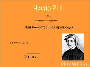 Число PHIСимволизм в искусствеИли божественная пропорция