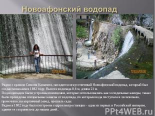 Новоафонский водопадРядом с храмом Симона Кананита, находится искусственный Ново
