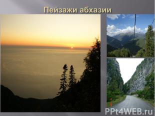 Пейзажи абхазии