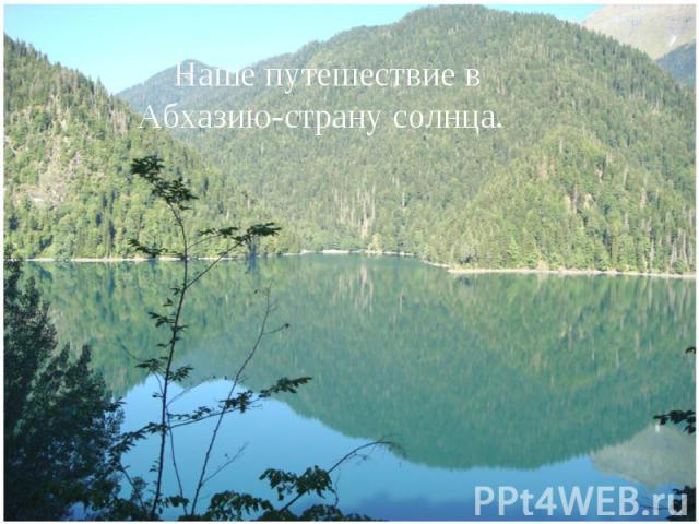 Наше путешествие в Абхазию-страну солнца