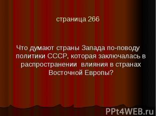 страница 266Что думают страны Запада по-поводу политики СССР, которая заключалас