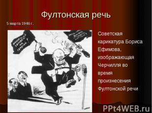 Фултонская речьСоветская карикатура Бориса Ефимова, изображающая Черчилля во вре