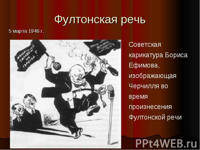 Фултонская речьСоветская карикатура Бориса Ефимова, изображающая Черчилля во время произнесения Фултонской речи