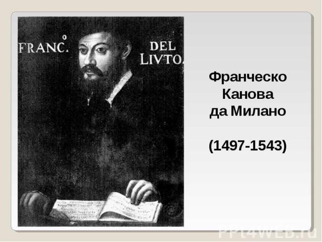 Франческо Канова да Милано(1497-1543)