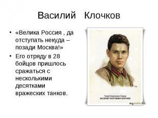 Василий Клочков«Велика Россия , да отступать некуда – позади Москва!»Его отряду