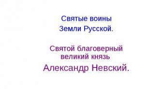 Святые воины Земли Русской. Святой благоверный великий князь Александр Невский.